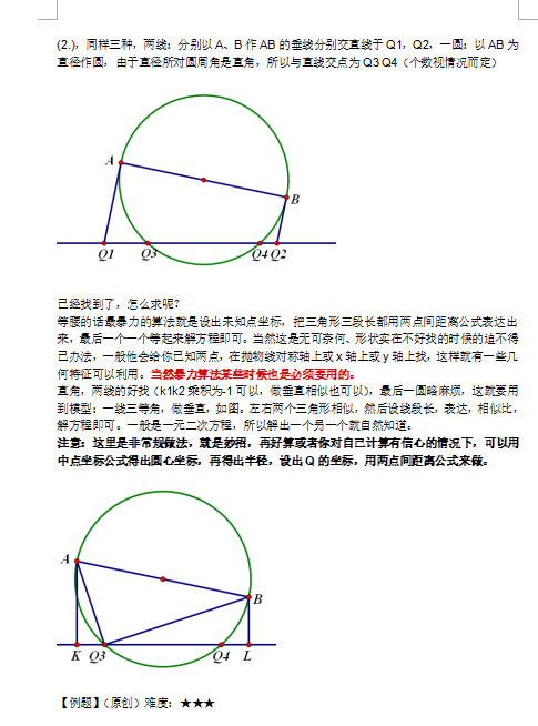 2019年中考數學坐標系壓軸解題技巧分類總結