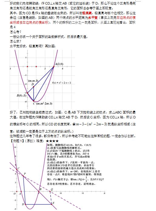 2019年中考数学坐标系压轴解题技巧分类总结