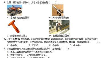 2019年北京物理中考模擬試卷【圖片版】