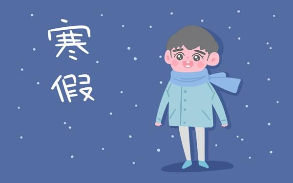 2019中小学生寒假放假时间表 什么时候放寒假