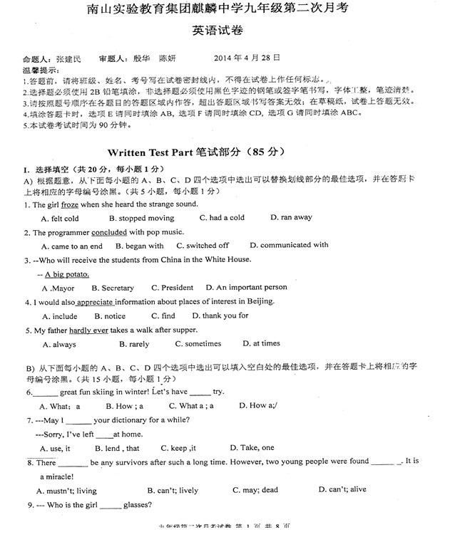 2018年深圳南山实验教中学初三下第二次月考英语试题【图片版】