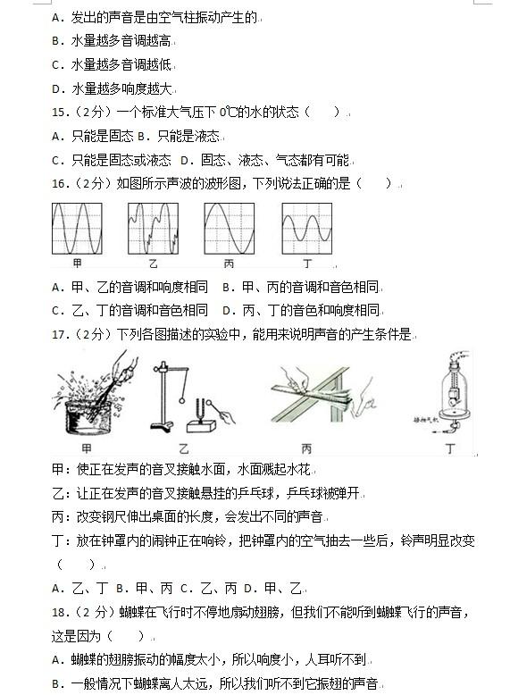 2018年常州清潭中学初二上10月月考物理试卷【图片版】