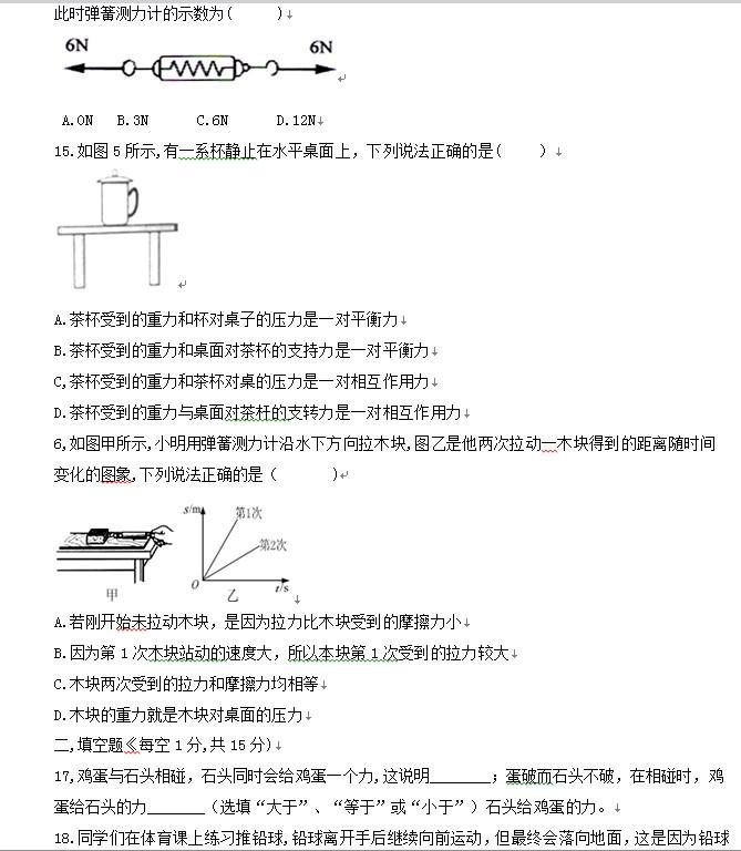 2018年南宁三美学校初二下物理第一次月考试题【图片版】