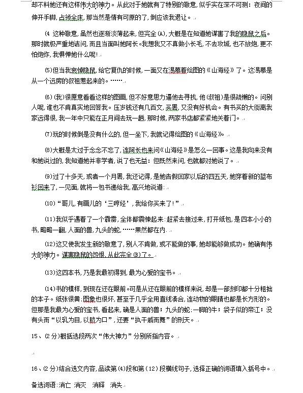 2018哈爾濱市六十九中初二下3月月考語文試題【圖片版】