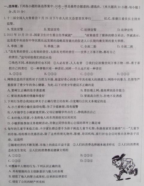 2018重慶名校九年級下政治中考模擬試題【圖片版】