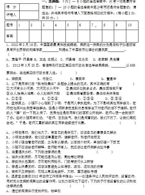 2019重慶綦江三江中九年級政治中考模擬試題【圖片版】