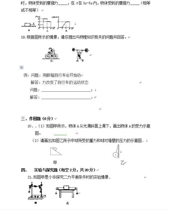 2018重庆市彭水一中八年级下第二次月考物理试题【图片版】