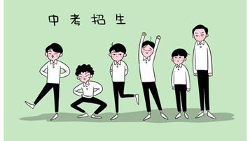 2021年广州中考招生录取政策调整