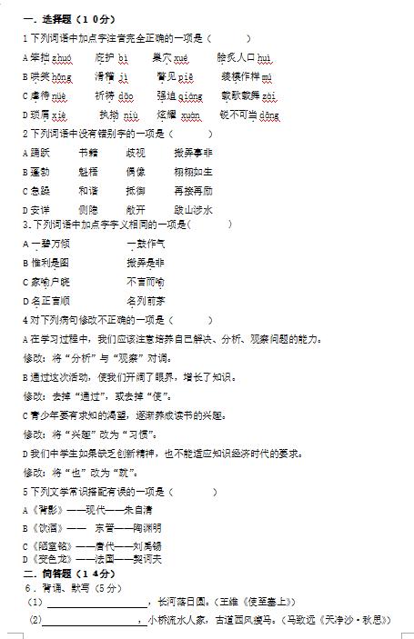 2018年北京東城初三語文月考試卷【圖片版】