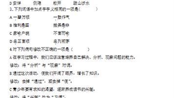 2018年北京东城初三语文月考试卷【图片版】