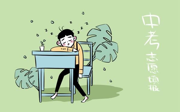 2019年鄭州中考志愿如何填報和劃分