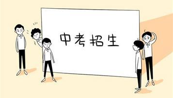 2019年重庆中考签约相关事项问答