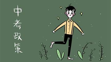 郑州中考外地户籍升高中政策