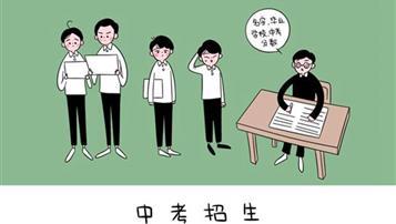 2019年西安中考招生名词解读