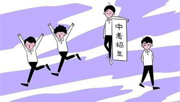 北京中考招生政策解读:名额分配与校额到校的区别