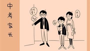 初中家长教育孩子的方法和经验有什么