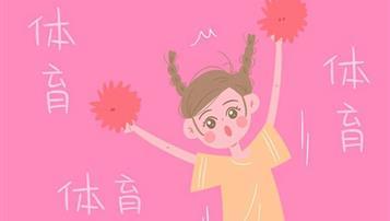 2019年河南中考体育考试时间公布 4月1日开始