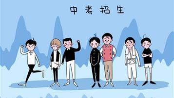 2019年广东省通高等学校招收中职毕业生考试招生通知