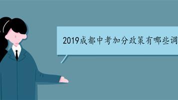 2019成都中考加分政策有哪些調整