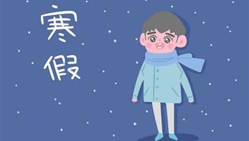 2019年西宁中学生寒假放假时间公布:1月17日