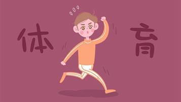 2019杭州中考体育考试项目及分值