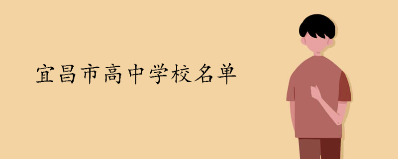宜昌市高中學校名單