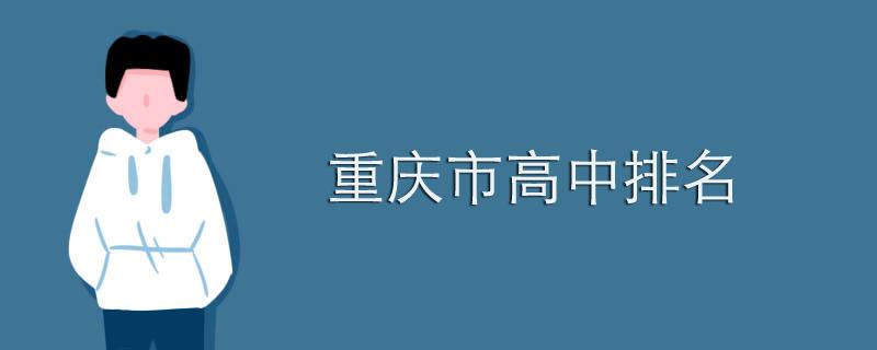 重慶市高中排名