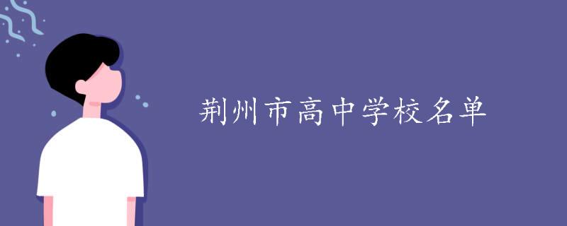 荊州市高中學校名單