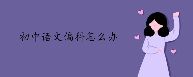 初中語文偏科怎么辦