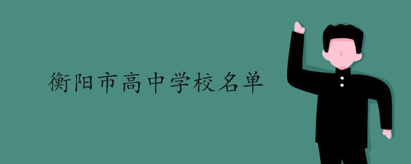 衡陽市高中學校名單