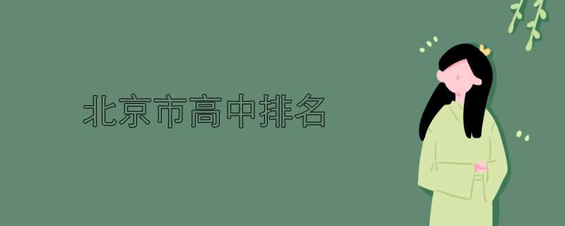 北京市高中排名