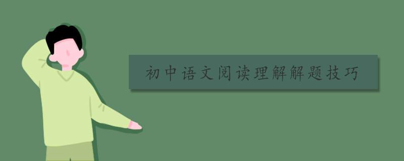 初中语文阅读理解解题技巧