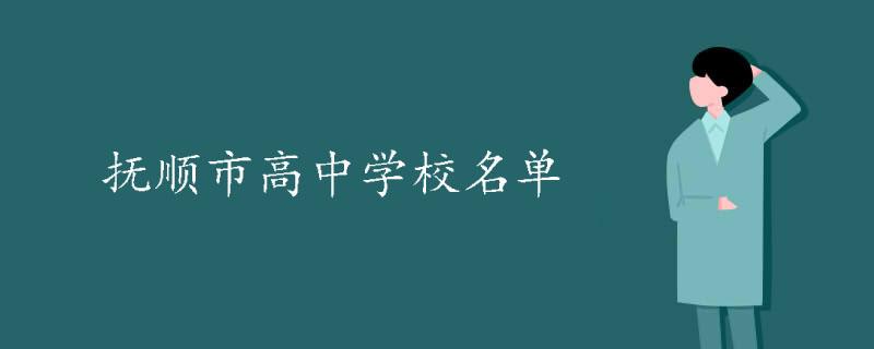 撫順市高中學校名單