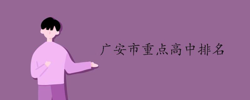 广安市重点高中排名