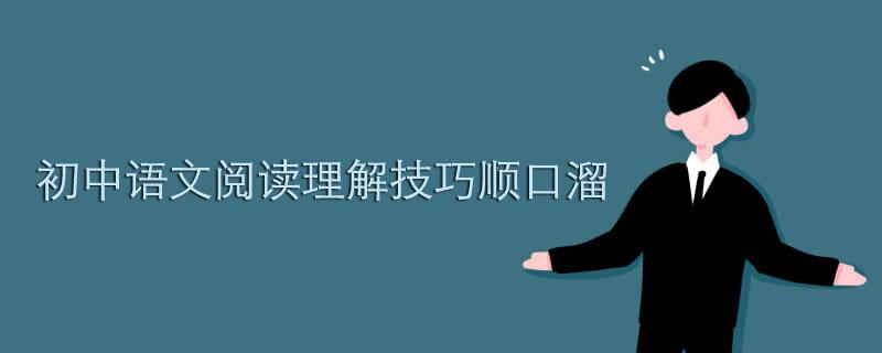 初中語文閱讀理解技巧順口溜