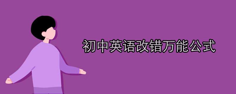 初中英語改錯萬能公式