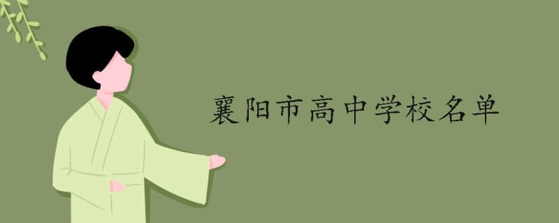 襄陽市高中學校名單