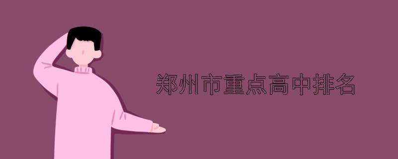 郑州市重点高中排名