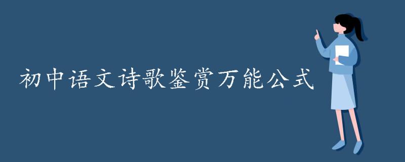 初中語文詩歌鑒賞萬能公式