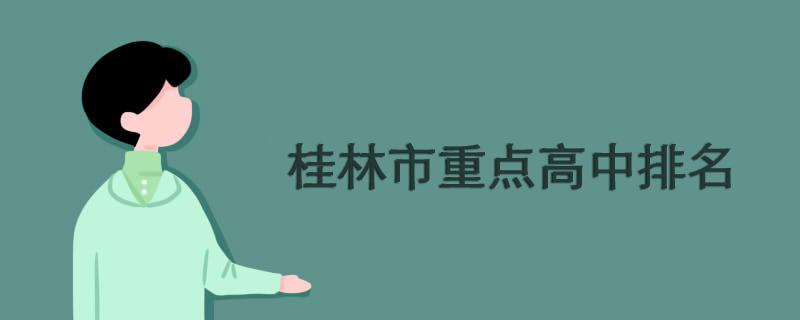 桂林市重点高中排名
