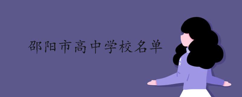 邵陽市高中學校名單