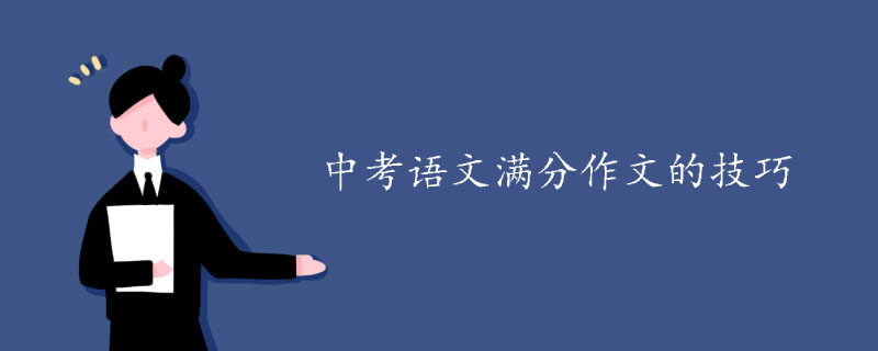 中考語文滿分作文的技巧