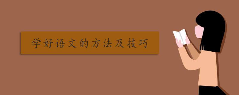 學好語文的方法及技巧