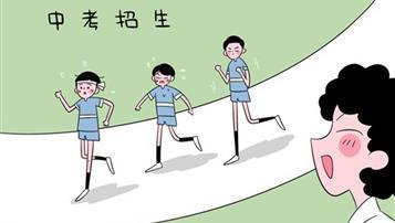 2019年廣州中考加分照顧政策