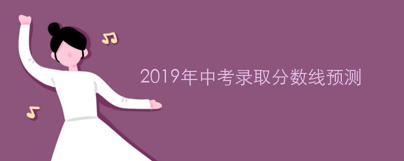 2019年中考录取分数线预测