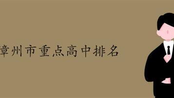 漳州市重点高中排名