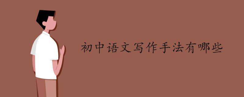初中語文寫作手法有哪些