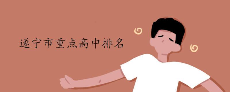 遂宁市重点高中排名