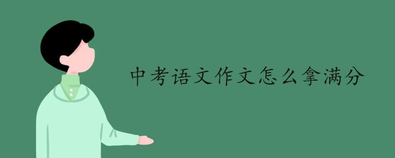 中考語文作文怎么拿滿分