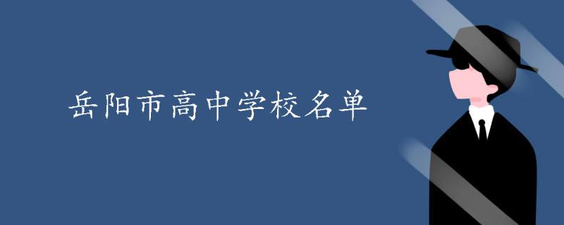 岳陽市高中學校名單